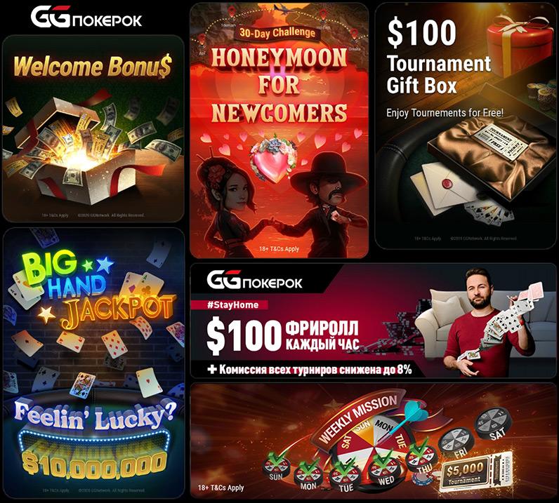 Bonuses from GG PokerOK.