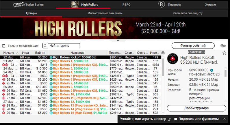 High Rollers Series in the lobby of the PokerStars room.