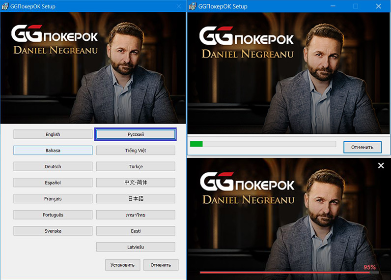 Installing a computer client for playing poker in the GG PokerOK room.