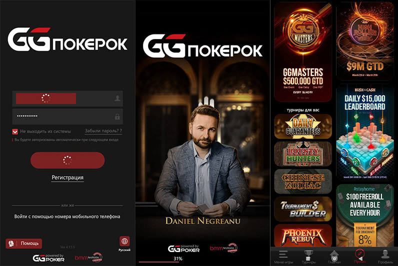 Mobile version of the client of the room GG PokerOK.
