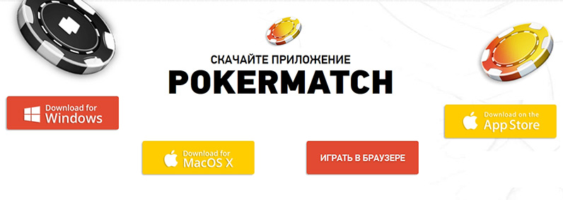PokerMatch clients for playing poker.