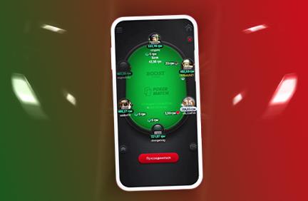 Приложение PokerMatch для игры в покер на мобильных телефонах.