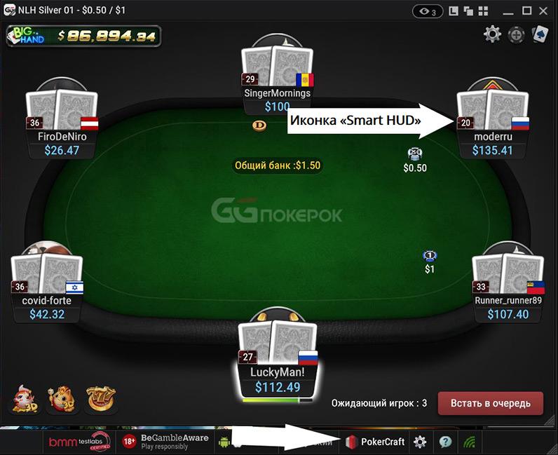 SmartHUD и PokerCraft в игровом клиенте рума GG ПокерОК.