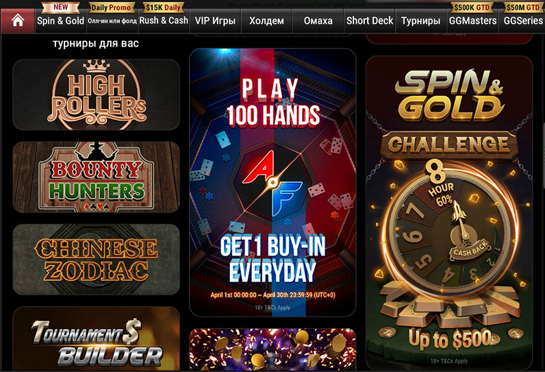 Types of poker and tournaments in the lobby of the client of the GGPokerOK room.