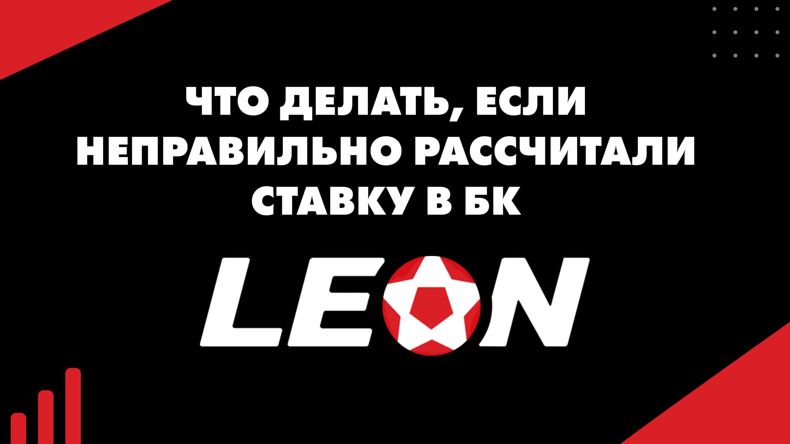 Что делать, если неправильно рассчитали ставку в БК Леон?